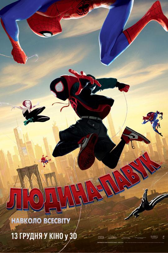 Фільм Людина-павук: Навколо всесвіту