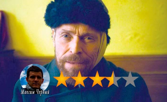 Фильм Ван Гог. На пороге вечности