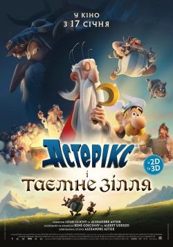 Фільм Астерікс і таємне зілля
