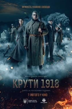 Фильм Круты 1918