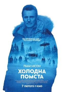 Фильм Холодная месть