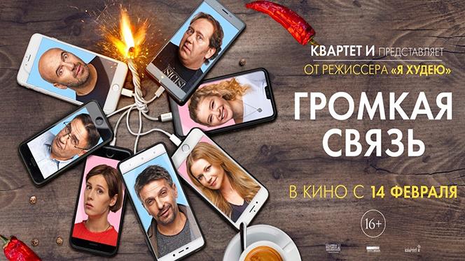 Фильм Громкая связь