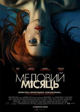Фильм Медовый месяц
