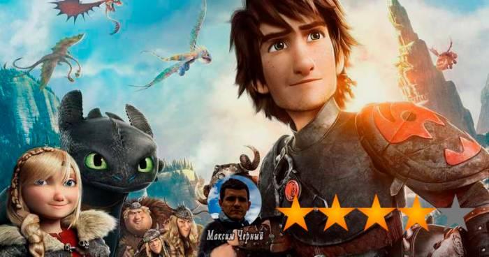 Фильм Как приручить дракона 3: Скрытый мир