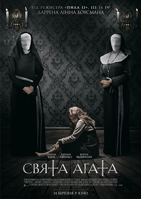 Фільм Свята Агата