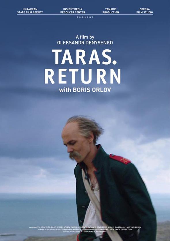 Фильм Тарас. Возвращение