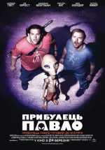Инопланетянин для взрослых