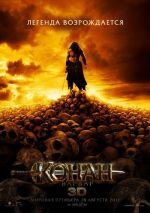 Конан-варвар: Огнем и мечем