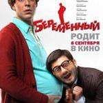 """""""Беременный"""": Поношенный Голливуд"""