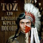 ТойХтоПройшовКрізьКризу