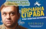 Украинское обычное дело