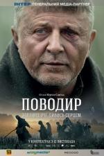 Первый украинский