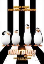 Пингвинье безумие
