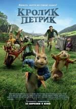 Казка кролика Петрика