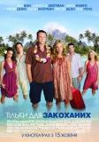 Разбор семейных отношений на райском острове