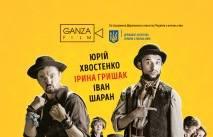Украинский мегахит из Львова