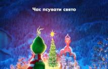 All you need is Love або Грінч повертає Різдво