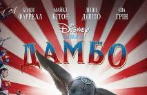 Дамбо – не слон: улетит – не поймаешь!