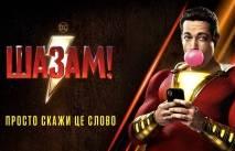 Воспитание супергероя