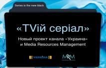 TViй серіал